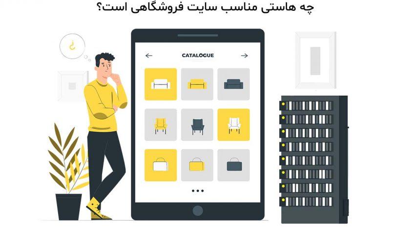 راهنمای خرید هاست مناسب فروشگاه اینترنتی – ۱۰ ویژگی هاست فروشگاهی
